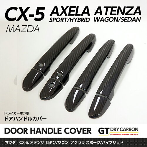マツダCX-5 / アテンザ ワゴン,セダン / アクセラ スポーツ,ハイブリッドドライカーボン製ドアハン...