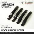 [GT-DRY]ドライカーボン使用! スバル インプレッサ用【GH/GV/GR】専用ドアハンドルカバー8点セット/st154