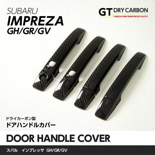 [GT-DRY]ドライカーボン使用! スバル インプレッサ用専用ドアハンドルカバー8点セ...