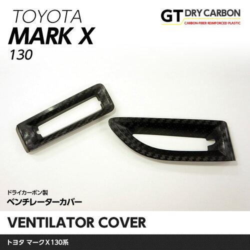 トヨタ マークXドライカーボン製ベンチレーターカバー2点セットG`sのインテリアに最適...