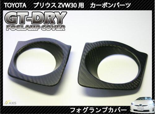 受注生産商品[GT-DRY]ドライカーボン使用! 新型プリウス用フォグランプカバーパネル 2点セット/...