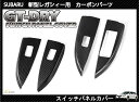 【受注生産】[GT-DRY]ドライカーボン使用! スバル 新型レガシィ用スイッチパネル 4点セット/c125(※注文後納品まで60日前後)