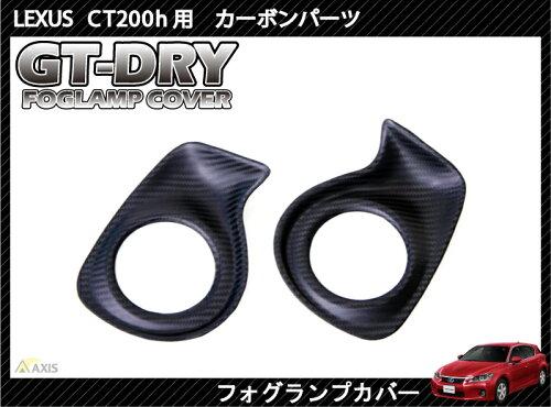 [GT-DRY]ドライカーボン使用!レクサス CT200h用フォグランプカバー2点/rj53