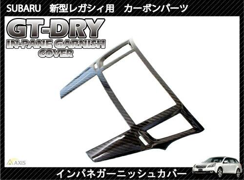 [GT-DRY]ドライカーボン使用! スバル 新型レガシィ用インパネガーニッシュ カバーパネル/rj67