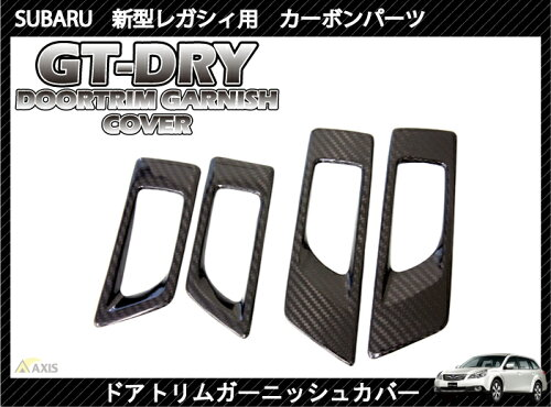 [GT-DRY]ドライカーボン使用! スバル 新型レガシィ用ドアトリムガーニッシュパネル 4点セット/r...