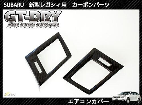 [GT-DRY]ドライカーボン使用! スバル 新型レガシィ用エアコンカバーパネル ...