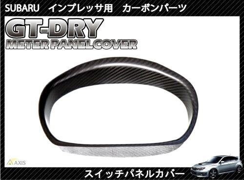 [GT-DRY]ドライカーボン使用! スバル インプレッサ用メーターインナーフードrj80