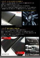 [GT-DRY]ドライカーボン製パネル!スバルインプレッサG4/スポーツ用【GP/GJ】スイッチパネル2点セット