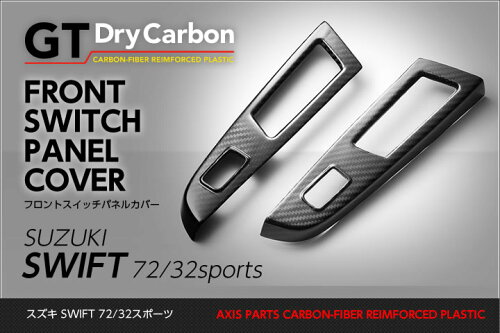 [GT-DRY]ドライカーボン製パネル!スズキ スイフトSWIFT スイッチパネル2点セ...
