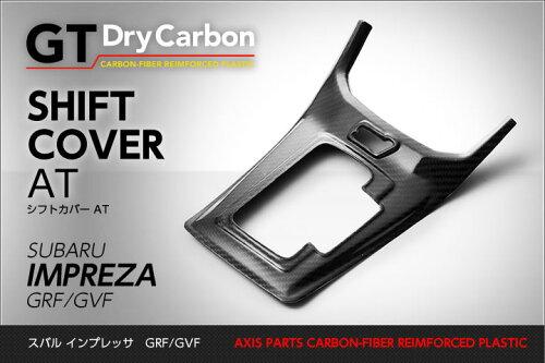 ドライカーボン使用! スバル インプレッサ用STI/AT用シフトカバーRJ147