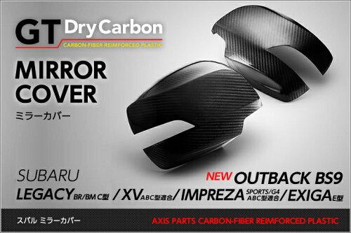 Aタイプ[GT-DRY]ドライカーボン使用!スバル アウトバックBS9 レガシィーイン...