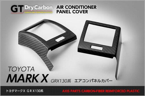 トヨタ マークXドライカーボン製エアコンカバー2個1セットG`sの...