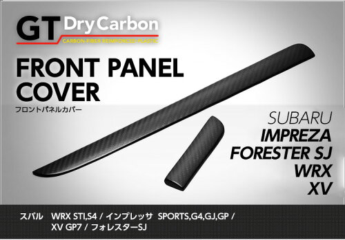 8月中〜末入荷予定[GT-DRY]ドライカーボン使用! スバル WRX STI/S4インプレッサG4/スポーツXV/...