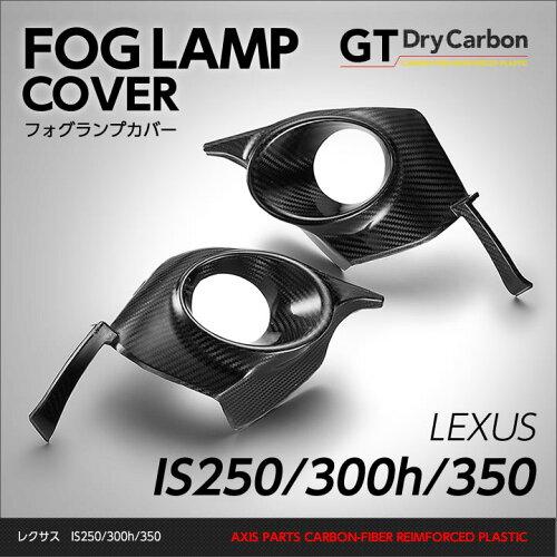 レクサス IS専用ドライカーボン製フォグランプカバー2個1セットIS-Fは適合不可...