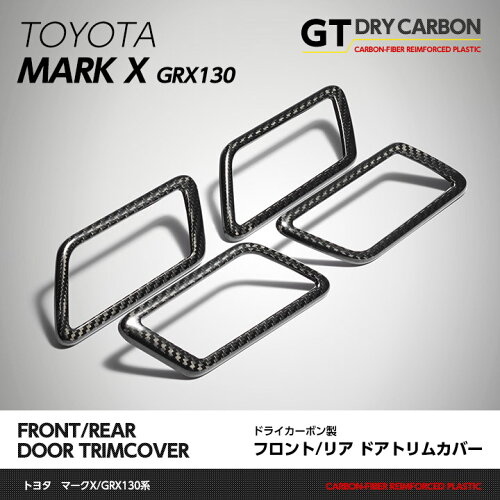 トヨタ マークXドライカーボン製フロント/リアドアトリム4点セッ...