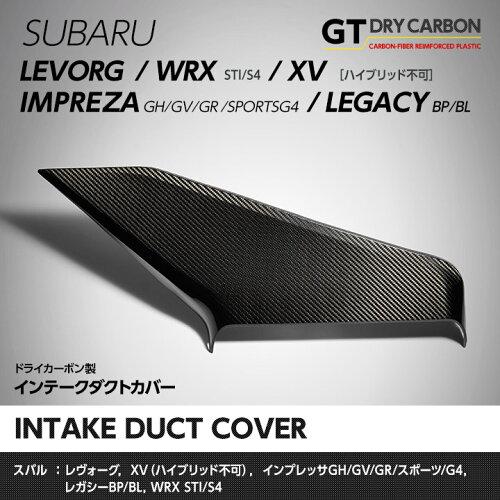 ドライカーボン製パネル! スバル WRX STI/S4レヴォーグ[VM]インプレッサG4/スポー...