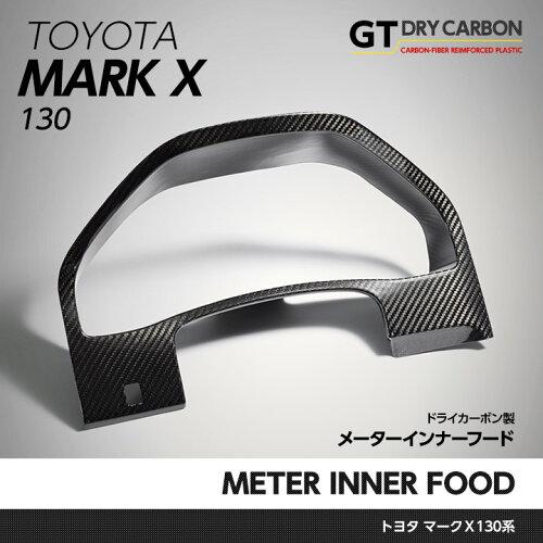 トヨタ マークXドライカーボン製メーターインナーフード1点G`sの...