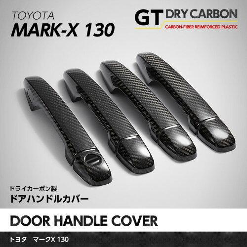 ドライカーボン製パネル! トヨタ マークX130系ドアハンドルカバー8点セット/st13...