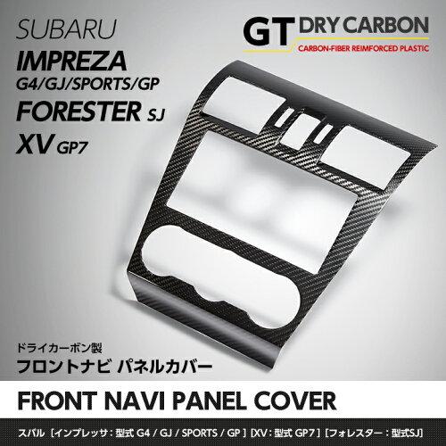 [GT-DRY]ドライカーボン使用! スバル G4/スポーツXV/フォレスターナビパネルカ...