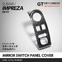 スバル インプレッサ用【GR/GV】ドライカーボ製ミラースイッチパネルカバー/st117