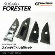 スバル フォレスター【型式:SJ】ドライカーボン製スイッチパネルカバー4点セット/st252