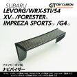 スバル レヴォーグ【型式:VM】 WRX-STI/S4 XV【型式:GP】 フォレスター【型式:SJ】インプレッサスポーツ【型式:SP】インプレッサG4【型式:GJ】ドライカーボン製ナビバイザー/st257