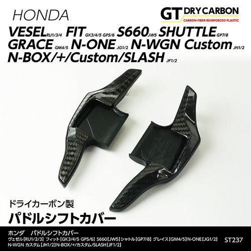 ホンダ専用ドライカーボン製パドルシフトカバー左右2点セットヴェゼル【RU1/3/4...