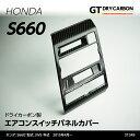 【新商品】【10月末入荷予定】ホンダ S660専用【JW5】ドライカーボン製エアコンスイッチパネルカバー/st349