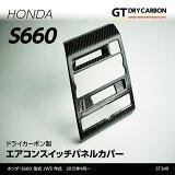 【6月初め入荷予定】ホンダ S660専用【JW5】ドライカーボン製エアコンスイッチパネルカバー/st349