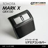 【7月初め入荷予定】トヨタ マークX【130系】専用ドライカーボン製リアエアコンカバー/st358