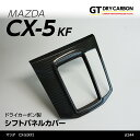 【送料無料キャンペーン】【2月末入荷予定】マツダ CX-5【KF...