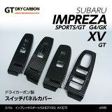 スバル インプレッサスポーツ【GT】インプレッサG4【GK】XV【GT】専用ドライカーボン製スイッチパネルカバー/st382