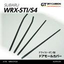 【7月末入荷予定】スバル WRX-STI/S4ドライカーボン製ドアモ...