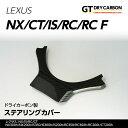 【送料無料キャンペーン】【6月末入荷予定】レクサスNX/IS/RC...