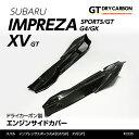 Axis Partsから インプレッサスポーツ G4 Xv用 ドライカーボン製エンジンサイドカバー 発売 Subie Blog