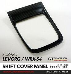 3月中旬~末頃発送予定商品スバル レヴォーグ, WRX-S4ドライカーボン製シフトカバーパネル