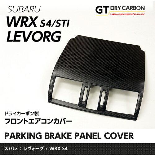 スバル レヴォーグ, WRX-S4/STIドライカーボン製フロントエアコンカバー/st155