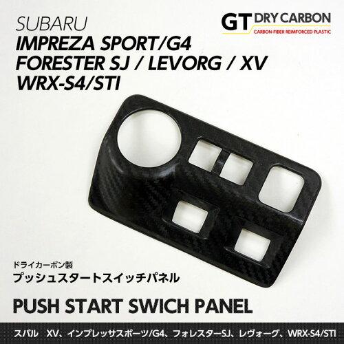 ドライカーボン製パネル! スバル WRX STI/S4レヴォーグ[VM]インプレッサXVフォ...