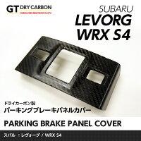スバルレヴォーグ,WRX-S4ドライカーボ製パーキングブレーキパネルカバー