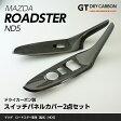 マツダ ロードスター【ND5型】専用ドライカーボン製スイッチパネルカバー2点セット【インテリア/エクステリア】/st208