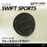 【8月初入荷予定】スズキ スイフトスポーツ 【ZC33S】ドライカーボン製フューエルリッドカバー/st446