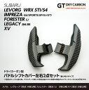 スバル専用ドライカーボン製パドルシフトカバー左右2点セット WRX STI/S4インプレッサ【GP/GJ】...