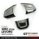 スバル レヴォーグ, WRX-STI/S4【型式;VAB/VAG/VA♯】ドライカーボン製ステアリングカバー3点セットst194a/b