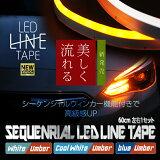 【新商品】シーケンシャルウィンカー LEDテープ 薄さわずか3.2mm途中カットも可能流れるウィンカー&デイライト60cm 2本1セット【LED LINE TAPE】【側面発光】【LEDテープ】