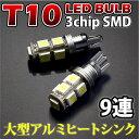 大型アルミヒートシンク使用!超高輝度3チップLED5個使用!T10/T16 ポジション、バックランプ...