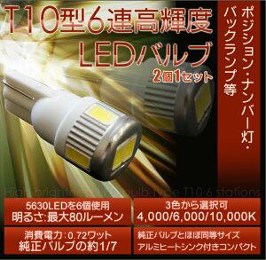 超高輝度LED5630型を6個使用!2個1セット 消費電力は1/7に明るさは純正バルブの最大2.6倍!ポジ...