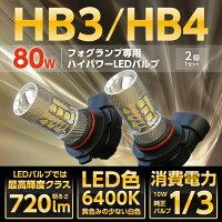 HB4/HB3ハイパワーLEDバルブ【白色6400K】