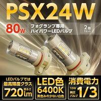 PSX24WハイパワーLEDバルブ【白色6400K】