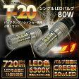 【レヴォーグ専用あり】T20-80W-LEDバルブピンチ部違い/シングル選択可【白色6400K/オレンジ選択可】 2個1セットウィンカー用/バックランプ用【メール便発送※時間指定不可※】