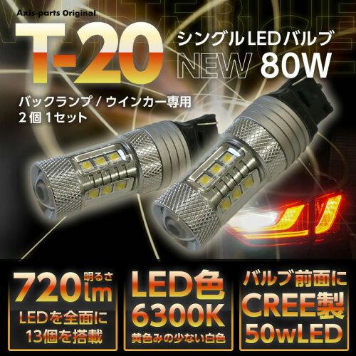 T20-80W-LEDバルブピンチ部違い/シングル選択可【白色6400K/オレンジ選択可...